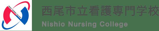 西尾市立看護専門学校 Nishio Nursing College