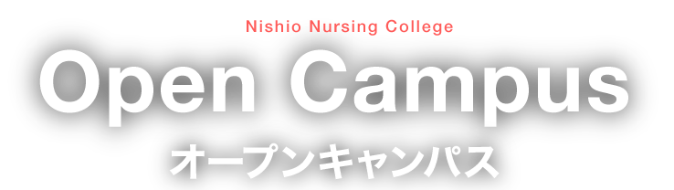 Nishio Nursing College Open Campus オープンキャンパス開催