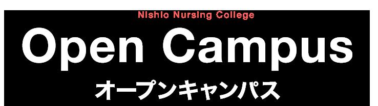 Nishio Nursing College Open Campus オープンキャンパス開催